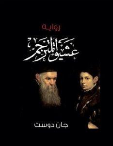 تحميل رواية عشيق المترجم pdf جان دوست