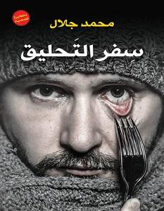 تحميل رواية سفر التحليق pdf محمد جلال