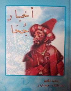 تحميل كتاب اخبار جحا pdf عبد الستار احمد فراج