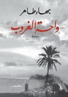 تحميل رواية واحة الغروب pdf بهاء طاهر