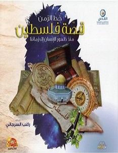 تحميل كتاب قصة فلسطين pdf راغب السرجانى