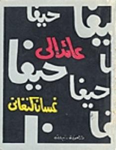 تحميل رواية عائد إلى حيفا pdf غسان كنفانى