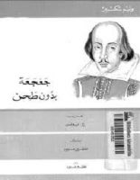 تحميل مسرحية جعجعة دون طحن pdf وليم شكسبير