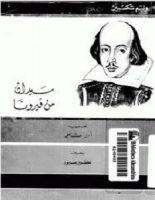 تحميل مسرحية سيدان من فيرونا pdf وليم شكسبير