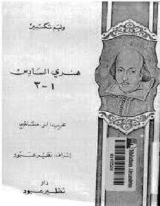 تحميل مسرحية هنرى السادس pdf وليم شكسبير