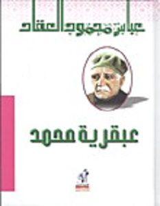 تحميل كتاب عبقرية محمد pdf