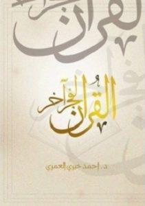 تحميل كتاب القرآن لفجر اخر pdf - أحمد خيرى العمرى