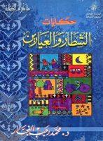 تحميل كتاب حكايات الشطار والعيارين PDF - محمد رجب النجار