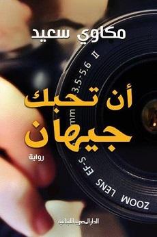 تحميل رواية ان تحبك جيهان pdf - مكاوى سعيد