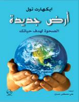 تحميل كتاب أرض جديدة pdf ايكهارت تول