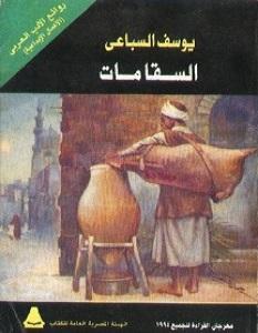 تحميل رواية السقا مات pdf يوسف السباعى