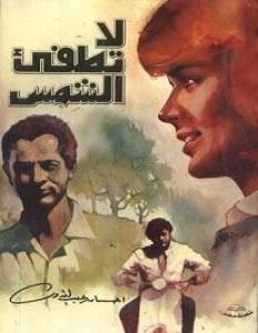 تحميل رواية لا تطفئ الشمس pdf احسان عبد القدوس