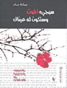 تحميل كتاب سيجيء الموت وستكون له عيناك pdf جمانة حداد