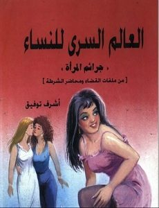 تحميل كتاب العالم السرى للنساء PDF - أشرف توفيق