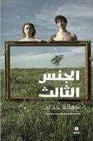 تحميل كتاب الجنس الثالث PDF - جمانة حداد
