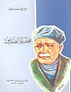 تحميل كتاب عبقرية الصديق pdf عباس محمود العقاد