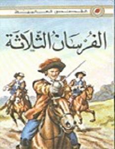 تحميل رواية الفرسان الثلاثه pdf ألكسندر دوماس