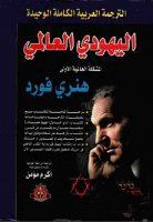 تحميل كتاب اليهودى العالمى pdf - هنرى فورد