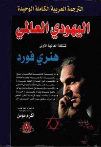 تحميل كتاب اليهودى العالمى pdf هنرى فورد