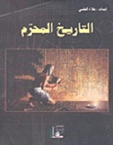 تحميل كتاب خبايا القاهرة pdf