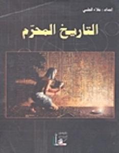 تحميل كتاب التاريخ المحرم pdf علاء الحلبى