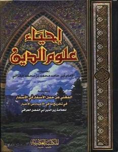 تحميل كتاب إحياء علوم الدين pdf الغزالى
