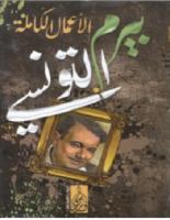 تحميل كتاب الاعمال الكاملة pdf بيرم التونسى