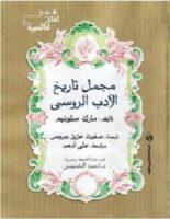 تحميل كتاب مجمل تاريخ الأدب الروسي pdf مارك سلونيم