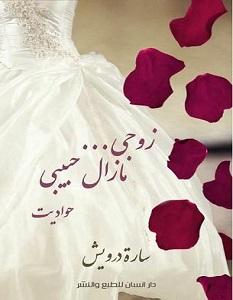 تحميل رواية زوجي مازال حبيبى pdf سارة درويش