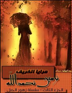 تحميل رواية مرايا الخريف pdf نرمين نحمد الله