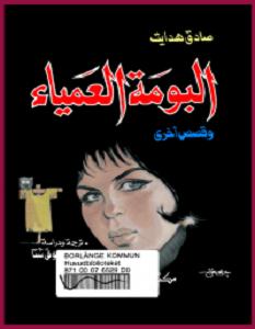 تحميل رواية البومة العمياء pdf صادق هدايت