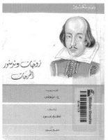 تحميل مسرحية زوجات وندسور المرحات pdf وليم شكسبير