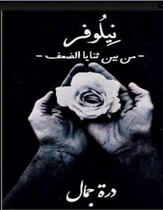 تحميل رواية نيلوفر pdf درة جمال