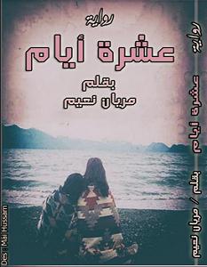 تحميل رواية فى عشرة أيام pdf مريان نعيم