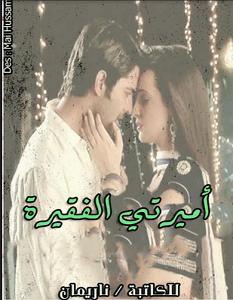 تحميل رواية اميرتى الفقيرة pdf ناريمان