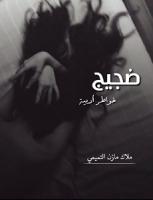 تحميل كتاب ضجيج pdf ملاك مازن التميمى