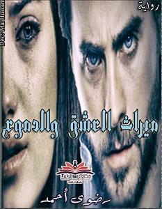 تحميل رواية ميراث العشق والدموع pdf رضوى أحمد