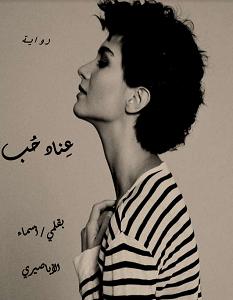 تحميل رواية عناد حب pdf أسماء الأباصيرى