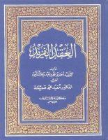 تحميل كتاب العقد الفريد pdf ابن عبدربه الاندلسى