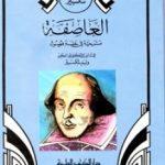 تحميل مسرحية العاصفة pdf وليم شكسبير