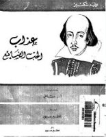 تحميل مسرحية عذاب الحب الضائع pdf وليم شكسبير