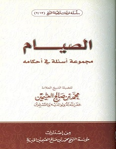 تحميل كتاب الصيام مجموعة أسئلة في أحكامه pdf ابن عثيمين