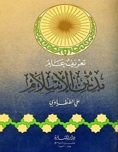 تحميل كتاب تعريف عام بدين الإسلام pdf علي الطنطاوى
