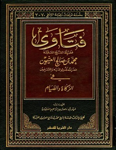 تحميل كتاب فتاوى فى الزكاة والصيام pdf ابن عثيمين
