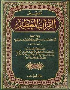 تحميل كتاب تفسير القرآن العظيم pdf ابن كثير