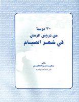 تحميل كتاب ثلاثون درسا من دروس الزمان في شهر الصيام pdf سعيد عبد العظيم
