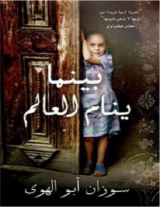تحميل رواية بينما ينام العالم pdf سوزان أبو الهوى