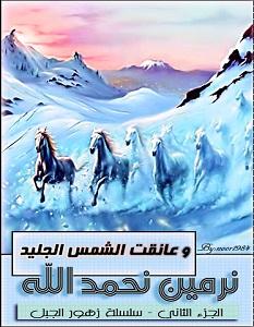 تحميل رواية وعانقت الشمس الجليد pdf نرمين نحمد الله