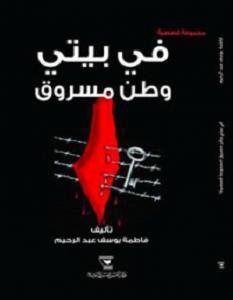 تحميل رواية في بيتى وطن مسروق pdf فاطمة يوسف عبد الرحيم