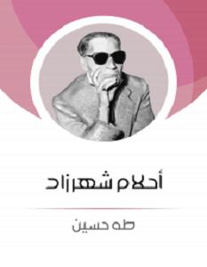 تحميل رواية احلام شهرزاد pdf طه حسين